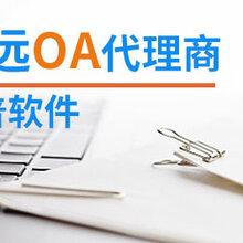 致远OA系统制造工厂OA系统制造OA办公系统德普软件厂商