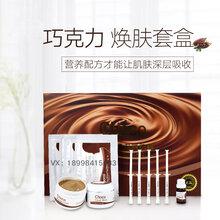 美容院皮肤管理套巧克力焕肤的功效成分
