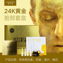 24k黄金焕肤脸部套皮肤管理黄金焕肤的功效有哪些美容院套盒黄金焕肤的原理作用
