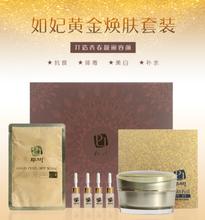 皮肤管理套盒如妃黄金焕肤产品介绍黄金焕肤功效作用