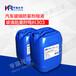玻璃除霧劑母料303汽車防霧劑母液汽車美容用品專用亨瑞化學