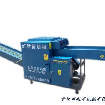 青州航宇牌涤纶纤维剪切机,化纤纤维切断机
