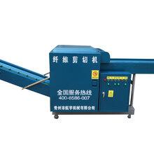超短纤维剪切机参数网格布剪切机生产厂家图片