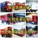 武义县货车承接到各地运输业务