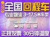 永康货车拉货承接到各地整车运输业务