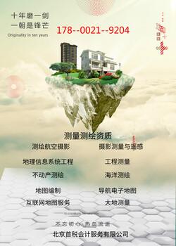 北京市如何办理慈善基金会办理条件