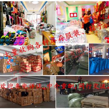 广州白云高价收购库存服装回收童装回收积压鞋子