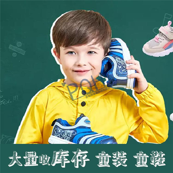 童鞋回收回收童裝、庫存積壓、服裝童裝等