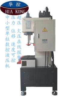 華控廠家生產HK-CYC高精度5T單柱液壓機5噸油壓沖床小型沖孔機