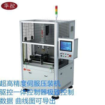 浙江華控廠家直供電動伺服壓力機伺服沖床電子壓力機節能精密環保全閉環控制
