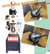 華控廠家專業生產液壓離合器鉚接機球頭旋鉚機減震器軸承旋鉚機圖片