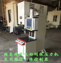 專業生產中小型單柱電動伺服壓力機電子壓裝機精密電子壓力機圖片