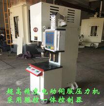 专业生产中小型单柱电动伺服压力机电子压装机精密电子压力机图片