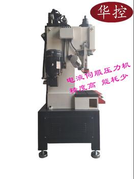 专业生产高精度伺服压力机电动伺服压机单柱小型压力机