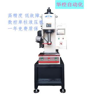 單柱液壓機液壓沖床小型壓機數控液壓機