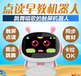 鹏驰电动平衡车智能机器人早教机