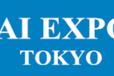 2020年AIEXPO日本东京国际人工智能展览会