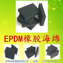 EPDM橡胶海绵