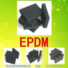EPDM(三元乙丙橡胶)橡胶发泡海绵