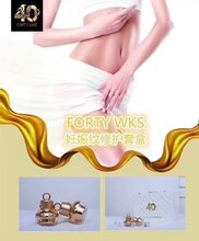 FORTY.WKS40周孕尔美孕无痕祛除妊娠纹图片