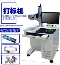 淄博台式光纤打标机,光纤雕刻机哪家信誉好,厂家直销节能环保