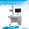 淄博圖標激光雕刻機,位圖激光打標機,光谷激光設備優質廠商