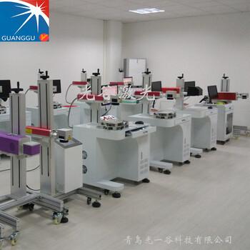 青島光纖激光打標機/CO2激光刻字機/飛行激光鐳雕機/紫外激光打碼機