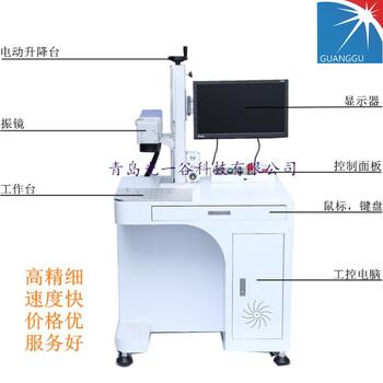 青島光纖激光打標機激光刻字機價格山東激光打標設備廠家