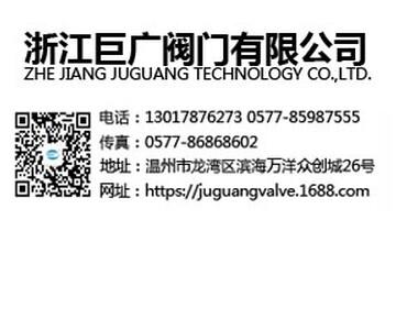 浙江巨广科技有限企业
