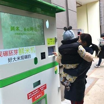 社区自助售米机智能胚芽鲜米机无人值碾米机