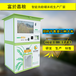 共享胚芽鮮米機新型物聯網智能鮮米機新零售自助碾米機