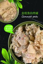 猫舍罐头猫罐头批发生产厂家红肉罐头白肉罐头慕斯罐头量大优惠图片