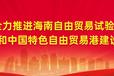 2022中國海南國際管材管件及泵閥博覽會