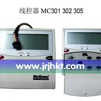 麦克维尔空调配件MC302线控器麦克维尔原厂现货供应