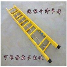 电厂绝缘梯子东森游戏主管东森游戏主管钢绝缘升降单梯绝缘伸缩梯子规格图片