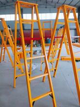 安徽玻璃鋼絕緣梯子供電所電工專用方管玻璃鋼絕緣人字梯絕緣合梯4米圖片