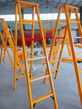 安徽玻璃钢绝缘梯子供电所电工专用方管玻璃钢绝缘人字梯绝缘合梯4米图片