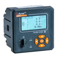 三相多功能电能表AEM96,双向计量,分次谐波及基波电参量测量图片