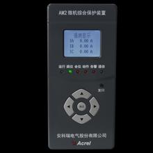 安科瑞环网柜微机综合保护装置AM2-H环网柜专用综保