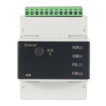 安科瑞物联网电力仪表ADW200-D10-1S导轨式多回路电力仪表