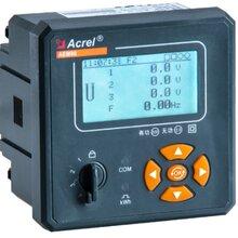 安科瑞厂家直销双向计量表,三相多功能电能表AEM96/C,带485通讯