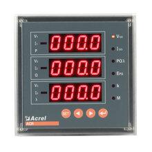 安科瑞ACR320EG三相智能电表,厂家直销