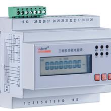 直供安科瑞导轨表ADL3000-KLH带开关量漏电检测功能总谐波测量图片