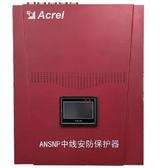 安科瑞中线安防控制器ANSNP70-0.4/B治理过大的零线电流