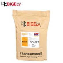 比格萊供應環保酸鹽活化劑前處理用高效活化酸鹽除銹劑廠家批發圖片