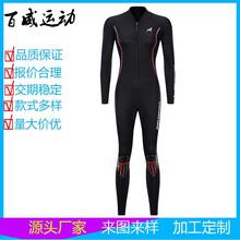 沖浪服潛水服0.5mm連體長袖防曬透氣泳衣圖片