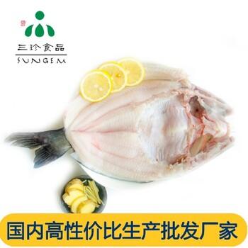 安徽三珍食品冷冻小规格开背鮰鱼烤鱼食材