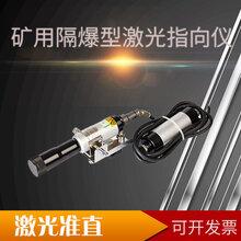 YHJ800型煤矿用红光矿用激光指向仪铁路隧道涵洞桥梁高层建筑防爆型指示器图片