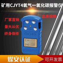 便携式矿用氧气一氧化碳气体检测仪测定器图片