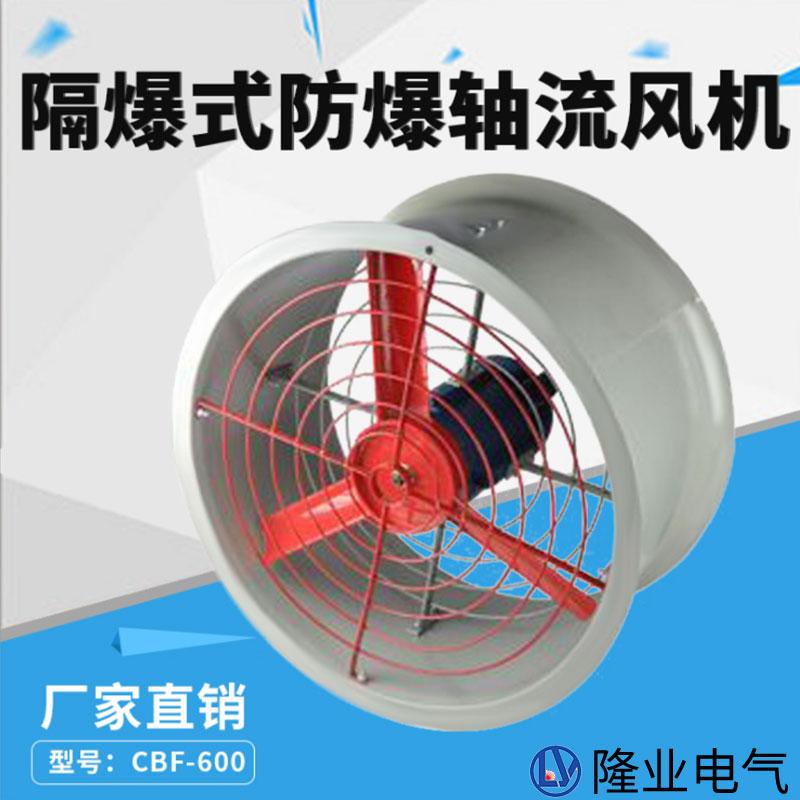 防爆轴流风机220v强力工厂静音抽风机380v排风扇工业离心引风机